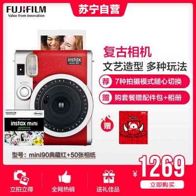 富士(FUJIFILM)INSTAX 拍立得 相機 一次成像膠片相機mini90 典藏紅 含50張富士小尺寸相紙