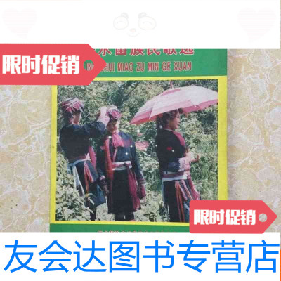 【二手9成新】陵水苗族民歌選 9783542654595