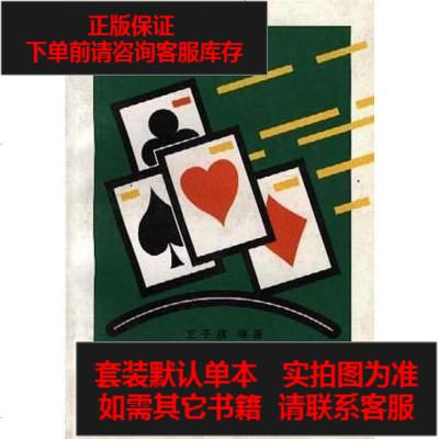 【二手8成新】桥牌高级训练教程 9787810039031