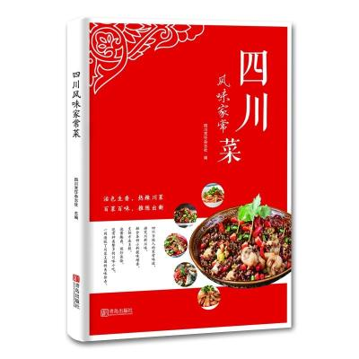 四川风味家常菜 四川烹饪杂志社 编 著 生活 文轩网