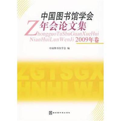 中國圖書館學會年會論文集(2009年卷)中國圖書館學會9787501340927國家圖書