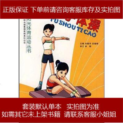 徒手体操 孙建华 编 吉林出版集团有限责任公司 9787807209638