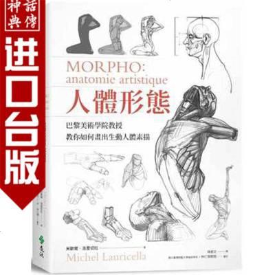 1025 臺版正版 遠流書人體形態:巴黎美術學院教授教你如何畫出生動人體素描米歇爾?洛里切拉藝術設計繪畫繪畫方法