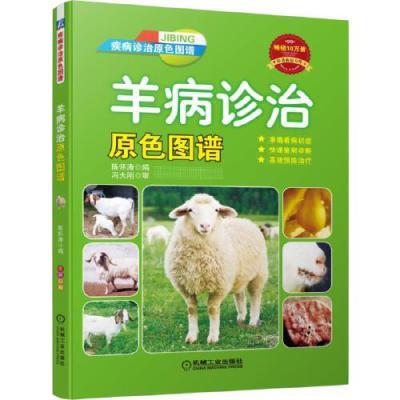 羊病診治原色圖譜