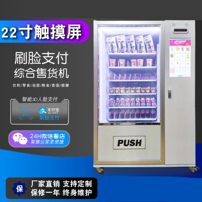 納麗雅(Naliya)定制酒店智能無人販賣機售賣機共享小型飲料零食自動售貨機 常規自動售貨機