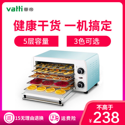 華帝(vatti)GGGF-09JG01 干果機家用食品烘干機水果蔬菜寵物肉類食物脫水機小型風干機 藍色