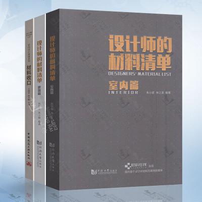 設計師的材料清單 建筑篇+室內篇+材料收口 3本 劉華江朱小斌 王海青編著 建筑裝飾裝修材料 建筑設計書籍室內材料