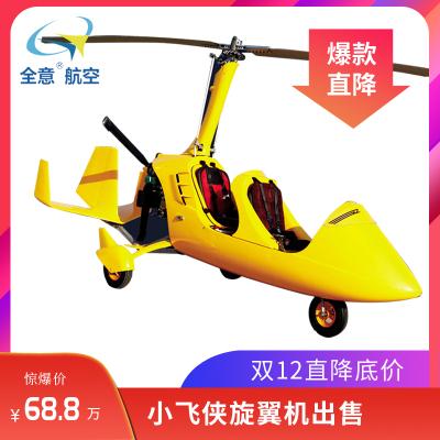 小飛俠旋翼機出售XY-100 GYROPLANE雙驚爆價直降 飛機銷售
