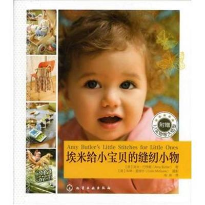 全新正版 埃米给小宝贝的缝纫小物(20种实用、易做的婴幼儿服饰&布艺(附实物