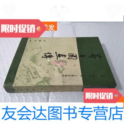 【二手9成新】芥子園畫傳 9781562532385