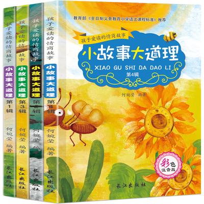 全套4冊影響孩子一生的小故事大道理 彩圖注音版 小學生課外閱讀書籍 一二年級課外書必讀兒童書籍 3-6-12周歲文學讀物