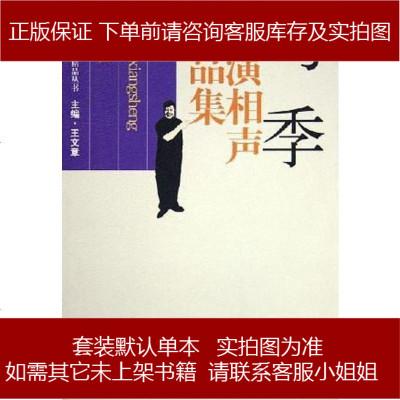 馬季表演相聲精品集 王文章 文化藝術出版社 9787503924859