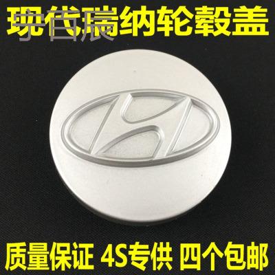 寧百辰現代IX35 雅紳特 悅動 伊蘭特 索納塔瑞納輪轂蓋輪轂中心蓋車標志