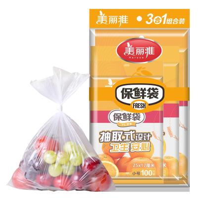 美麗雅 保鮮袋 抽取式PE保鮮袋食品袋家用型保鮮袋蔬果食物袋大中小號保鮮袋 220只