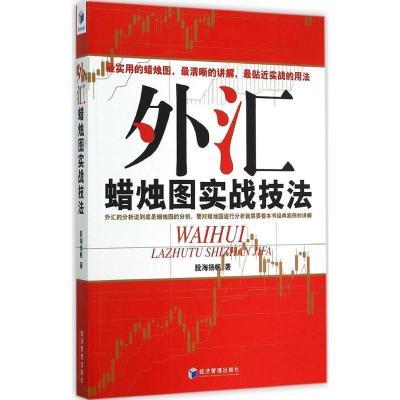 外匯蠟燭圖實戰技法9787509636756經濟管理出版社