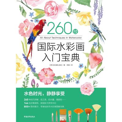 正版書籍 260技:國際水彩畫入寶典 零基礎新手畫水彩的圖解寶典
