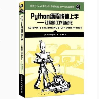 Python編程快速上手 讓繁瑣工作自動化 python語言從入到實戰零基礎自學教程計算機基礎小甲魚程序設計pat