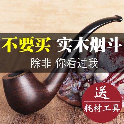 RLAK/實木煙斗 男士石楠木老式旱煙鍋過濾斗彎式煙具套裝