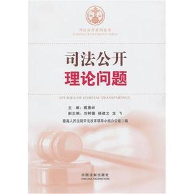 全新正版 司法公開理論問題——司法公開叢書