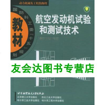 正版 航空發動機試驗和測試技術9787810775946張寶誠,北京航天航空大學出版社放心購買