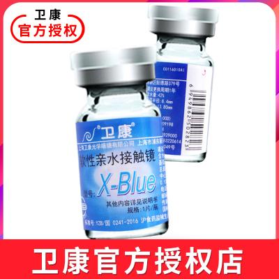 【一副需买2瓶】【买2瓶送3礼】卫康隐形眼镜年抛1片装 卫康x-blue透明片超薄高度数