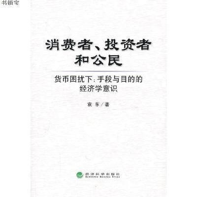 消费者、投资者和公民9787514100679袁东经济科学出版社