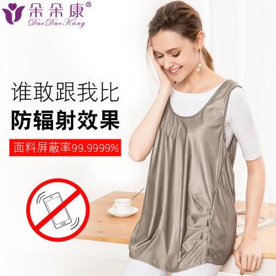 朵朵康防輻射服孕婦裝正品防輻射吊帶銀纖維四季內穿衣服8002