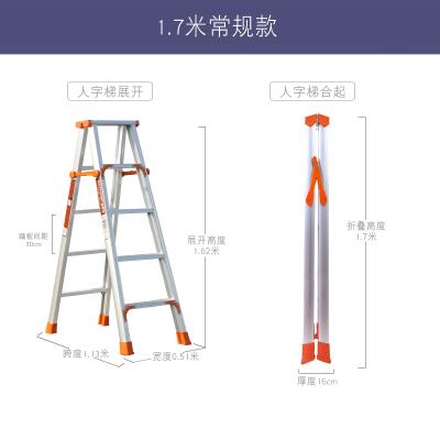 雙側人字梯梯子家用折疊加寬加厚叉梯室內工程裝修專用鋁梯 常規款全鋁1.7米