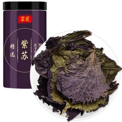莊民(zhuangmin)紫蘇15克/罐裝 紫蘇葉茶 干紫蘇籽子葉 精選好貨 花草茶葉泡水