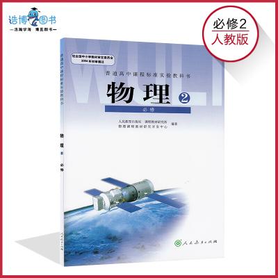 高中物理書必修2人教版 高中教材課本教科書 必修二 人民教育出版社 全新正版