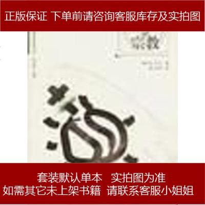 现代人与宗教 [德] 西美尔 中国人民大学出版社 9787300049557