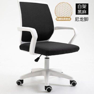 電腦椅子家用辦公現代簡約靠背舒適升降座椅學生久坐游戲椅職員椅