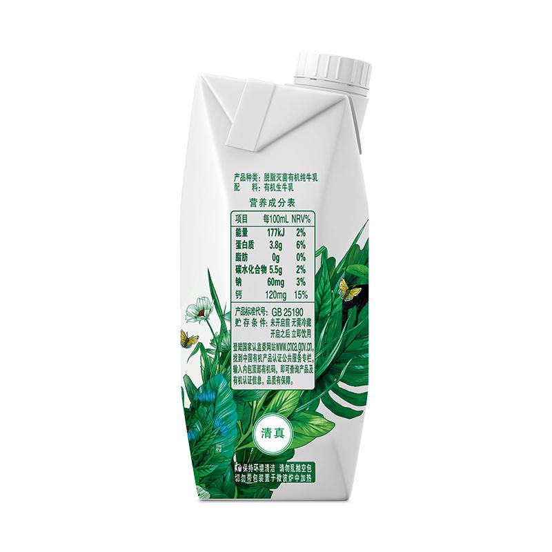 伊利 金典有机脱脂纯牛奶(梦幻盖)250ml*10盒