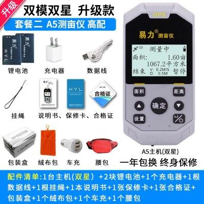 易力A5 高精度GPS測畝儀土地面積測量儀測畝王地畝儀手持量地儀器