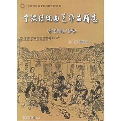 寧波傳統曲藝作品精選(共三卷) 9787806029404 寧波出版社