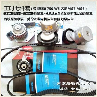 550 750 W5 名爵MG3 6 7 正時七件套六件套正時皮帶漲緊輪 南京MG3SW1.4七件套