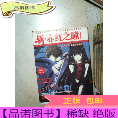 正版九成新斬 赤紅之瞳 官方正品 限量珍藏畫冊