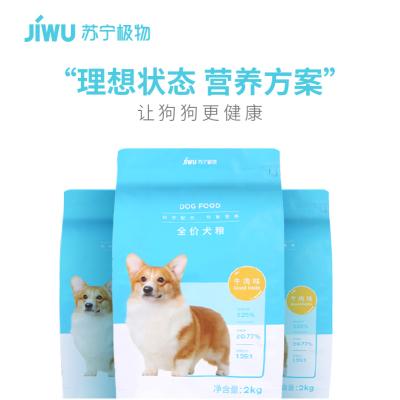 蘇寧極物狗糧 優選狗糧 全價糧 4KG 全犬種通用犬糧 均衡營養 泰迪茶杯拉布拉多金毛柯基比熊