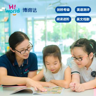 【博阅达英语·HL】少儿英语剑桥通用五级MSE试听课