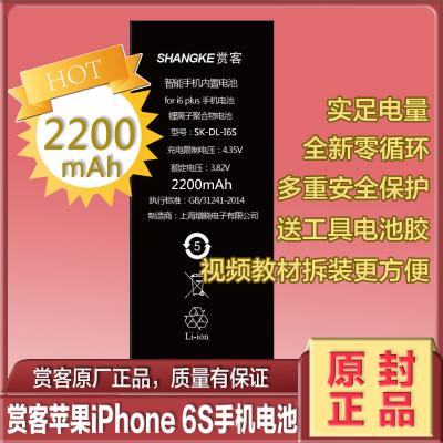 赏客 2200mAh高容量苹果iPhone6s手机电池iphone6S内置手机电池 苹果6s电池 电板