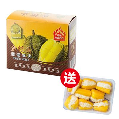 阿榴哥 泰国金枕头冷冻榴莲肉 300G*3盒装 送糯香菠萝蜜 400克 盒装