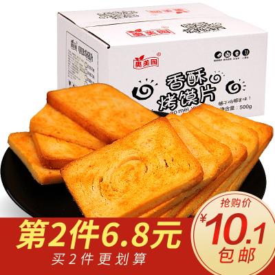 奧美園烤饃片500g餅干整箱粗糧饅頭片批發 早餐食品烤香干饃片零食