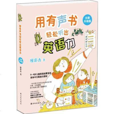 用有聲書輕松聽出英語力 外語學習 兒童英語 少兒英語 幼兒啟蒙英語 廖彩杏 譯林出版社