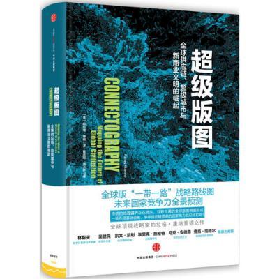 超級版圖:全球供應鏈、超級城市與新商業文明的崛起(跨年演講推薦圖書)