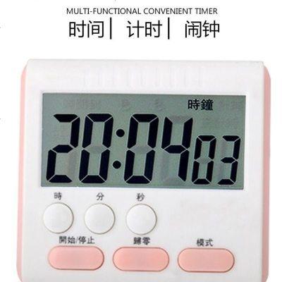 粉色(24小時內計時+帶時鐘)房定時器提醒器學生電子倒計時器秒表鬧鐘記番茄鐘時間管理做飯定制