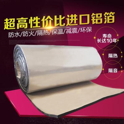 自粘鋁箔保溫板陽光鐵皮房隔熱棉墻體隔音水管箱體保溫棉材料
