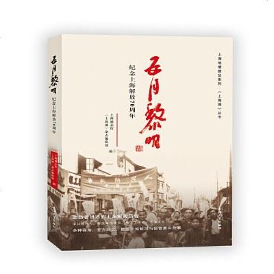 0905五月黎明:纪念上海解放70周年