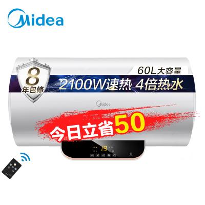 美的(Midea)60L电热水器F6021-T1(Y)2100W速热 遥控操作 预约洗浴 4倍热水 多重防护 二级能效
