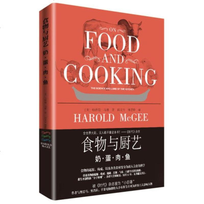正版现货 食物与厨艺:奶·蛋·肉·鱼 餐饮业管理者或食品营养学科书籍 各类食材的起源、风味、营养来源及烹饪手法 书