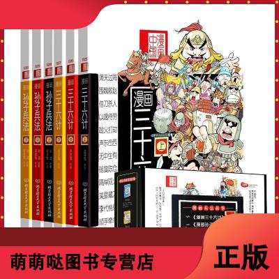 中國漫畫兵法故事史 漫畫三十六計 孫子兵法寫給兒童的中國歷史全6冊6-12歲小學生課外閱度故事書籍兒童啟蒙